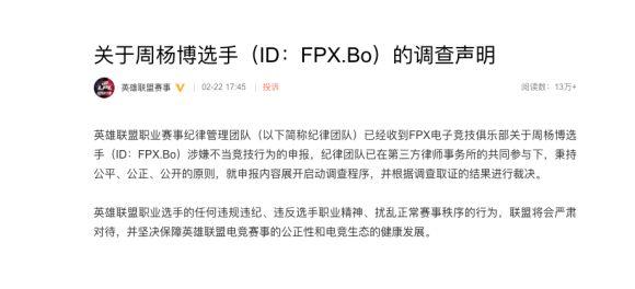 英雄联盟bo怎么了?参与不当竞技停赛FPX.Bo调查声明[多图]图片3