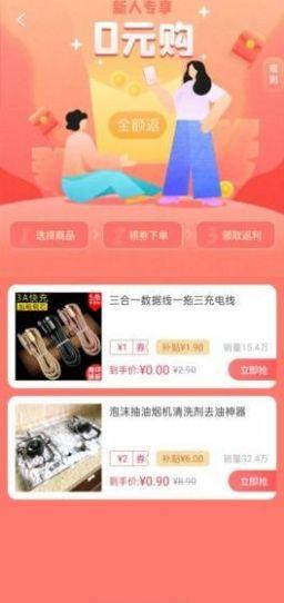 天天省购APP最新手机版图1: