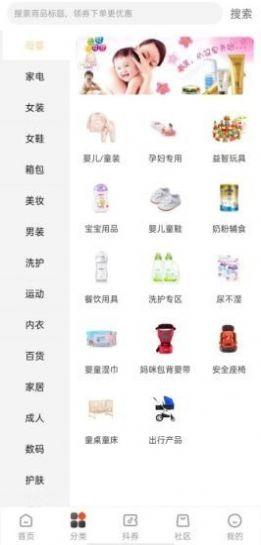 天天省购APP最新手机版图2: