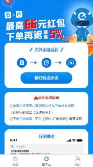 斗鹅返利app图4