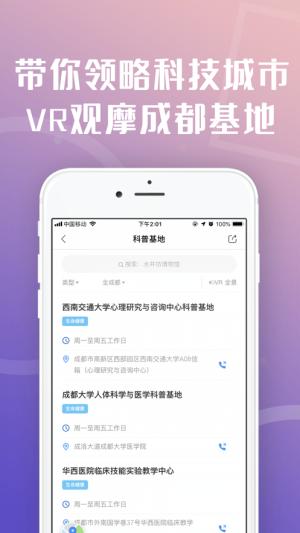 天府市民云app正版下载住在成都查询房产图片2