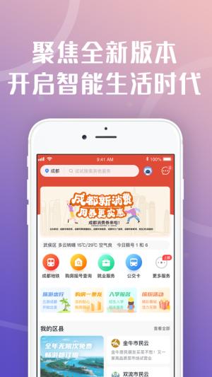 天府市民云下载app住在成都图3