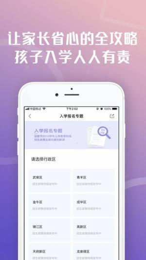 天府市民云app正版下载住在成都查询房产图片1