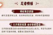 火影忍者手游3月份限定忍者是谁 2021年3月份限定忍者招募详情介绍[多图]