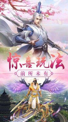 刀剑仙侠传手游图1