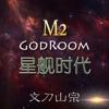 主神空间M2游戏