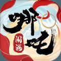 哪吒闹海手游官方安卓版 v1.0