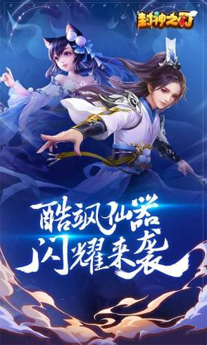 封神之刃守护天庭手游官网最新版图片1