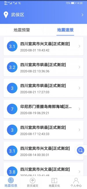 紧急地震信息App图4