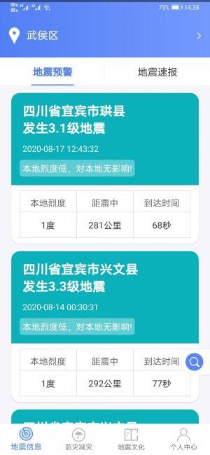 紧急地震信息App图2