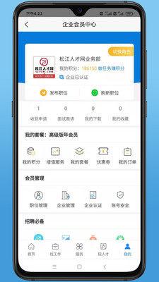 松江人才网招聘信息网图4