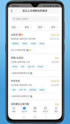 松江人才网招聘信息网图2