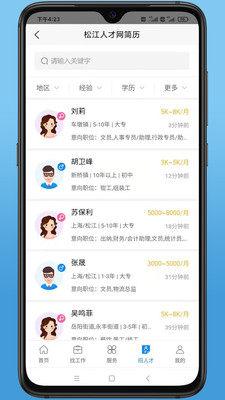 松江人才网招聘信息网图3