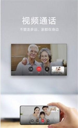 华为畅连App安装图3