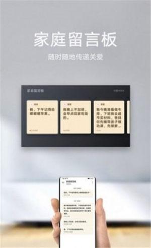 华为畅连App安装图4