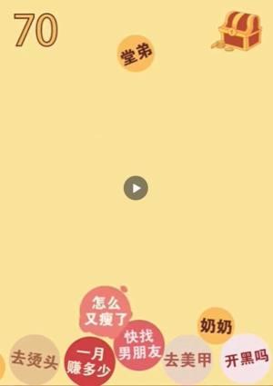 合着就把春节过完了游戏官方版图片1