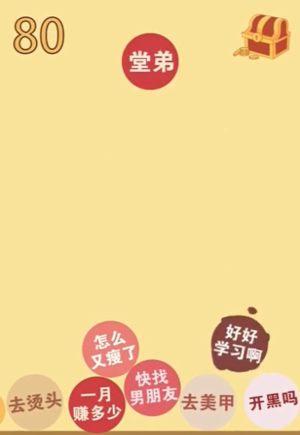 合着就把春节过完了游戏图3