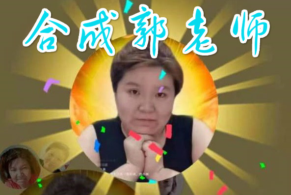 合成郭老师游戏专区