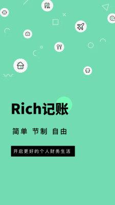 Rich记账APP图1