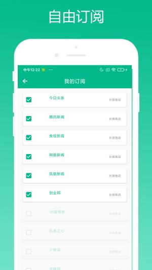 小奕今日排行App图4