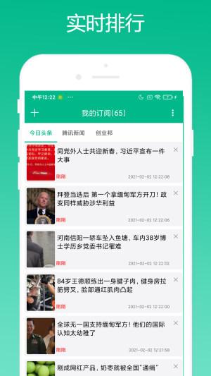 小奕今日排行App图2