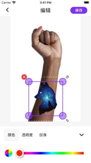 纹身APP图1