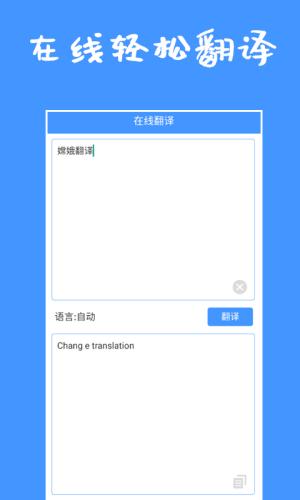 随拍随翻译的软件图4