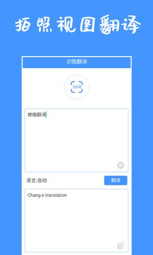 随拍随翻译的软件图1