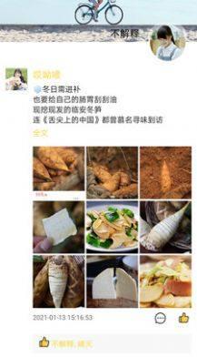 千诺社交App最新版图片1