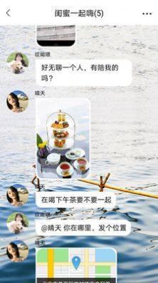 千诺社交App图2