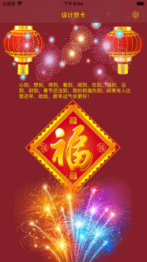 2021春节贺卡手工制作简单又漂亮App官方版图片1