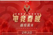英雄联盟牛年新春活动大全:LOL福牛闹新春活动网址[多图]