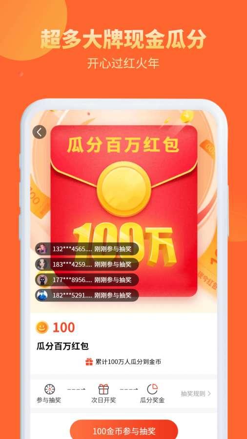 拼快乐App下载官方版图2: