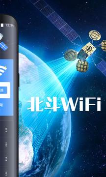 北斗WiFi图2