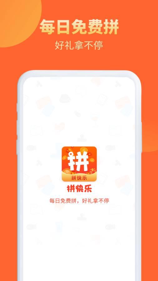 拼快乐App下载官方版图3: