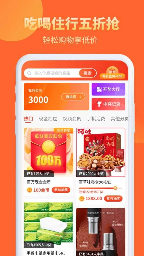 拼快乐App下载官方版图4: