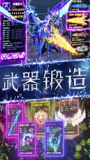 魔神战纪魔幻世界官网版图3
