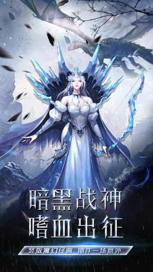 魔神战纪魔幻世界官网版图5