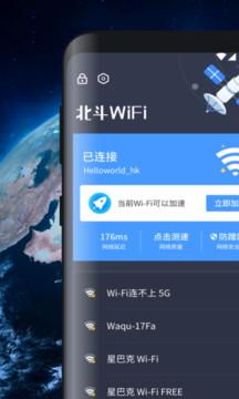 北斗WiFi图1