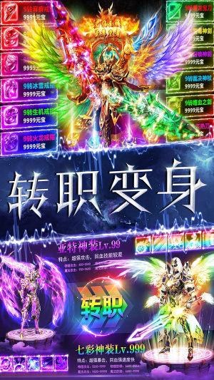 魔神战纪魔幻世界官网版图2