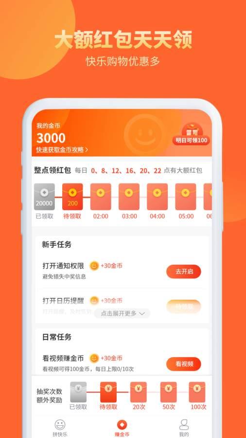 拼快乐App下载官方版图1: