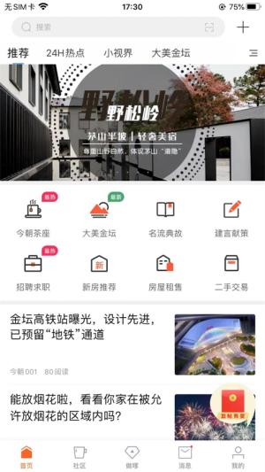 今朝网APP图3