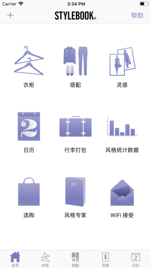 Stylebook安卓版图1