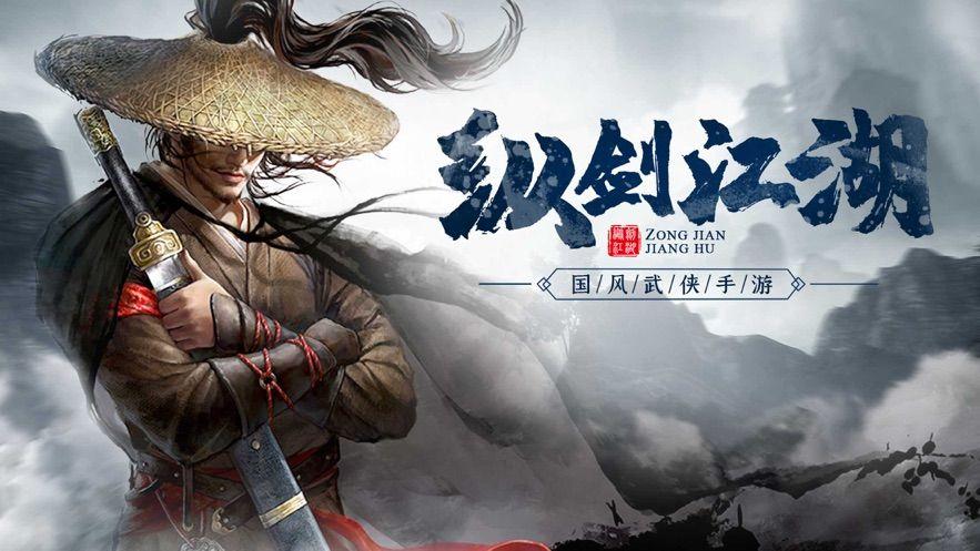 縱劍江湖游戲內購破解最新版圖片1