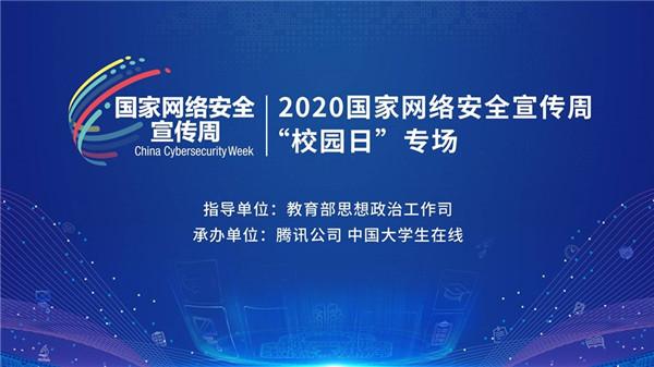 2021年湖南省大学生国家安全知识竞赛答案官网入口登录图3: