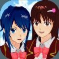 樱花校园模拟器最新版爱心屋中文2021更新版 v1.038.29