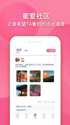 九九之恋app图1