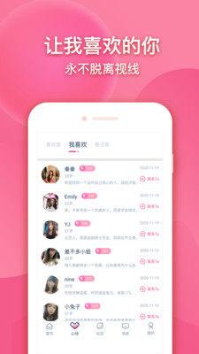 九九之恋app图2