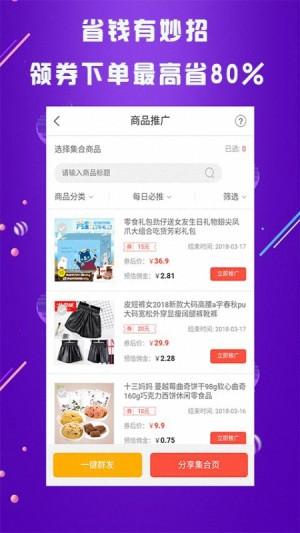 优惠圈购物app图4