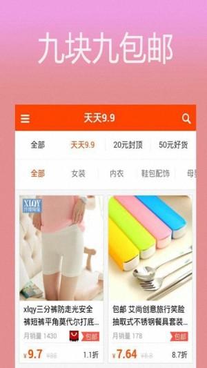优惠圈购物app图3